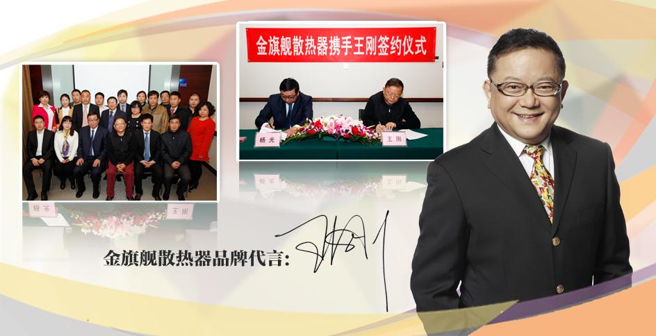 王刚代言金旗舰散热器,携手温暖家居倡导者